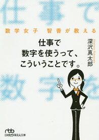 仕事で数字を使うって、こういうことです。 数学女子智香が教える/深沢真太郎【1000円以上送料無料】
