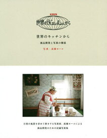 世界のキッチンから 商品開発と写真の関係/高橋ヨーコ【1000円以上送料無料】