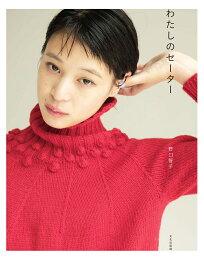 わたしのセーター/野口智子【1000円以上送料無料】