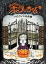 ゾンビのホラーちゃん 1/バルバラ・カンティーニ/安野亜矢子【1000円以上送料無料】