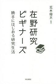 在野研究ビギナーズ 勝手にはじめる研究生活/荒木優太【1000円以上送料無料】