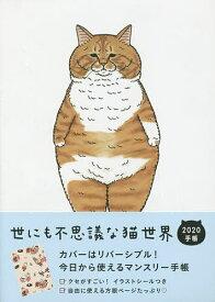 '20 世にも不思議な猫世界手帳【1000円以上送料無料】