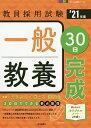 一般教養30日完成 '21年度【1000円以上送料無料】