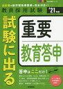 試験に出る重要教育答申 '21年度【1000円以上送料無料】