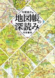 地図帳の深読み/今尾恵介【1000円以上送料無料】