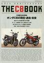 THE CB BOOK 60th ANNIVERSARY CB誕生60周年ホンダCBの現在・過去・未来【1000円以上送料無料】
