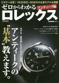 ゼロからわかるロレックス アンティーク編【1000円以上送料無料】