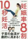 妊娠率8割10秒妊活/くろせまき【1000円以上送料無料】