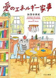 愛のエネルギー家事/加茂谷真紀【1000円以上送料無料】