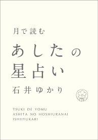 月で読むあしたの星占い/石井ゆかり【1000円以上送料無料】