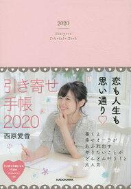 引き寄せ手帳/西原愛香【1000円以上送料無料】