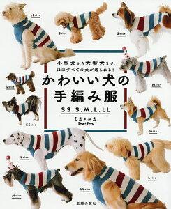 かわいい犬の手編み服 SS、S、M、L、LL 小型犬から大型犬まで、ほぼすべての犬が着られる!/ミカ/ユカ【1000円以上送料無料】