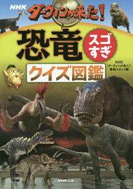 NHKダーウィンが来た!恐竜スゴすぎクイズ図鑑/NHK「ダーウィンが来た!」番組スタッフ【1000円以上送料無料】