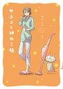 サチコと神ねこ様 1/wako【1000円以上送料無料】