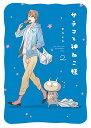 サチコと神ねこ様 2/wako【1000円以上送料無料】