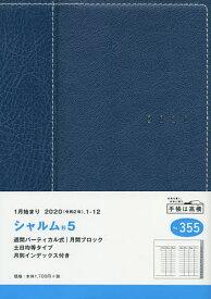 シャルム(R) 5 手帳 B6 ウィークリー 皮革調 ネイビー No.355 (2020年1月始まり)【1000円以上送料無料】