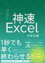 神速Excel/中田元樹【1000円以上送料無料】