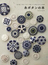糸ボタンの本 糸を巻いて作る小さくて愛らしい手作りボタンの世界/ちくちくちどり【1000円以上送料無料】