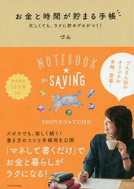 お金と時間が貯まる手帳 忙しくても、ラクに貯めグセがつく!/づん【1000円以上送料無料】