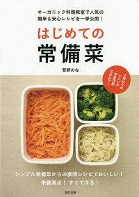 はじめての常備菜オーガニック料理教室で人気の簡単&安心レシピを一挙公開!シンプル常備菜からの展開レシピですぐできる!