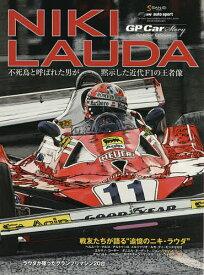 NIKI LAUDA GP Car Story Special Edition 2019 不死鳥と呼ばれた男が黙示した近代F1の王者像【1000円以上送料無料】