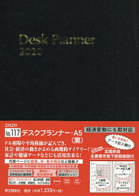 117.デスクプランナー・A5【1000円以上送料無料】