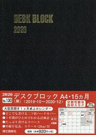 130.デスクブロック・A4・15ヵ月【1000円以上送料無料】