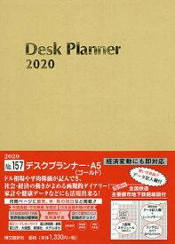 157.デスクプランナー・A5【1000円以上送料無料】