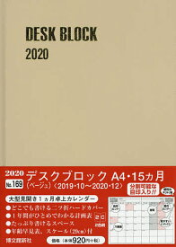 169.デスクブロック・A4・15ヵ月【1000円以上送料無料】