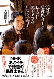 92歳の現役保育士が伝えたい親子で幸せになる子育て/大川繁子【1000円以上送料無料】