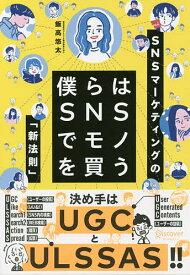 僕らはSNSでモノを買う SNSマーケティングの「新法則」/飯高悠太【1000円以上送料無料】