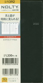 NOLTY ネクサスバーチカル(ブラック)(2020年1月始まり)【1000円以上送料無料】