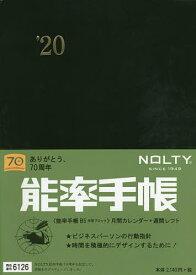 6126.能率手帳B5月間ブロック【1000円以上送料無料】