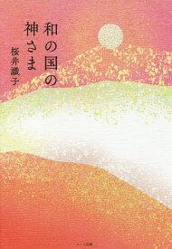 和の国の神さま/桜井識子【1000円以上送料無料】