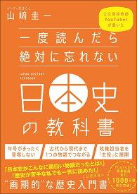 一度読んだら絶対に忘れない日本史の教科書 公立高校教師YouTuberが書いた/山崎圭一【1000円以上送料無料】