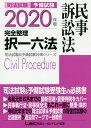 司法試験予備試験完全整理択一六法民事訴訟法 2020年版/東京リーガルマインドLEC総合研究所司法試験部【1000円以上…