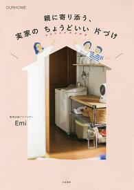 親に寄り添う、実家のちょうどいい片づけ OURHOME/Emi【1000円以上送料無料】
