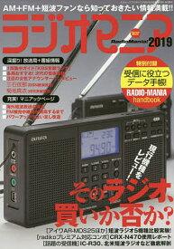 ラジオマニア 2019【1000円以上送料無料】