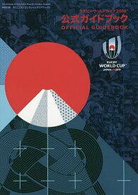 ラグビーワールドカップ2019公式ガイドブック【1000円以上送料無料】