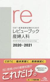 CBT・医師国家試験のためのレビューブック産婦人科 2020−2021/国試対策問題編集委員会【1000円以上送料無料】