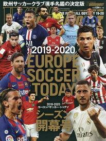 ヨーロッパサッカー・トゥデイ 2019−2020シーズン開幕号/ワールドサッカーダイジェスト【1000円以上送料無料】