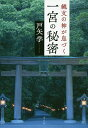 縄文の神が息づく一宮の秘密/戸矢学【1000円以上送料無料】