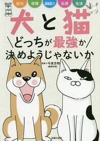 犬と猫どっちが最強か決めようじゃないか/今泉忠明【1000円以上送料無料】