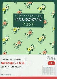 わたしのかけいぼ 家計簿 B5 クリアカバー No.30 (2020年1月始まり)【1000円以上送料無料】