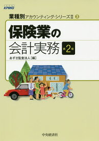 保険業の会計実務/あずさ監査法人【1000円以上送料無料】