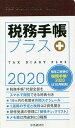 税務手帳プラス【1000円以上送料無料】