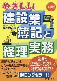 やさしい建設業簿記と経理実務/鈴木啓之【1000円以上送料無料】