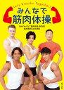 みんなで筋肉体操/NHK「みんなで筋肉体操」制作班【1000円以上送料無料】