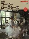 東京コーヒーロースターズ【1000円以上送料無料】