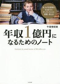 年収1億円になるためのノート/午堂登紀雄【1000円以上送料無料】